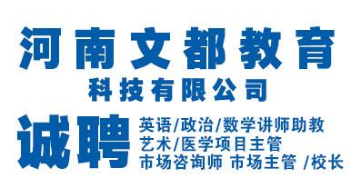 河南文都教育科技有限公司