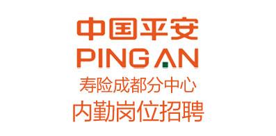 中国平安人寿保险股份有限公司成都电话销售中心