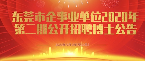 https://www.ifuhua.com.cn/activity/dongguanTalent