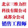 北京三维力控科技有限公司成都分公司