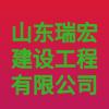 山东瑞宏建设工程有限公司