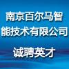 南京百尔马智能技术有限公司