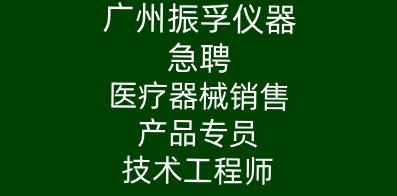 广州市振孚仪器有限公司