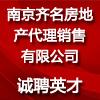 南京齐名房地产代理销售有限公司
