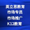 广东英立思教育科技有限公司