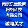 南京乐宝致新网络科技有限公司