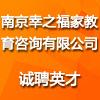 南京幸之福家教育咨询有限公司