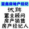许昌亚鑫房地产经纪有限公司