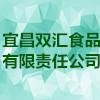 宜昌双汇食品有限责任公司