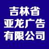 吉林省亚龙广告有限公司