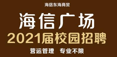 青岛海信东海商贸有限公司海信广场