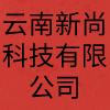 云南新尚科技有限公司