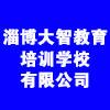 淄博大智教育培训学校有限公司