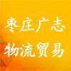 枣庄广志物流贸易有限公司