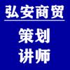 许昌弘安商贸有限公司