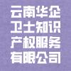 云南华企卫士知识产权服务有限公司