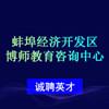 蚌埠经济开发区博师教育咨询中心