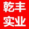 吉林省乾丰实业有限公司