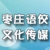 枣庄语佼文化传媒有限公司