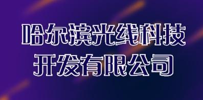 哈尔滨光线科技开发有限公司