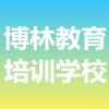 长春市博林教育培训学校有限公司