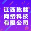 江西乾赣网络科技有限公司