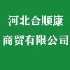 河北合顺康商贸有限公司