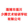 淄博市淄川少腾艺术培训学校有限公司