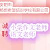 安阳市畅想希望培训学校有限公司