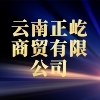 云南正屹商贸有限公司