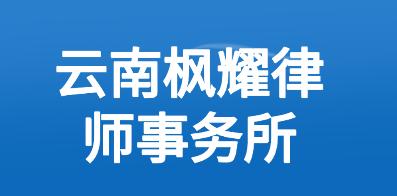 云南枫耀律师事务所