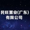 民旺置业(广东)有限公司