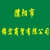 濮阳市锦宏商贸有限公司