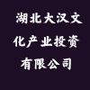 湖北大汉文化产业投资有限公司