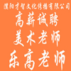 濮阳才智文化传播有限公司