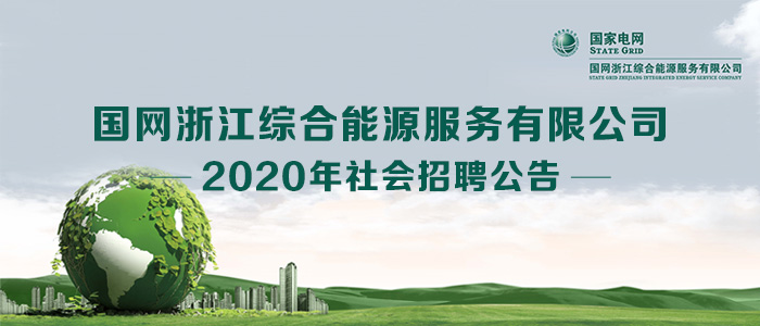 https://special.zhaopin.com/Flying/Society/20201125/86737103_15464706_ZL21287/