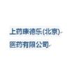 上药康德乐(北京)医药有限公司