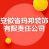安徽省玛邦装饰有限责任公司