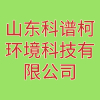 山东科谱柯环境科技有限公司