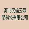 河北民信云网络科技有限公司