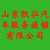 山东凯弘汽车服务连锁有限公司