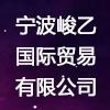 宁波峻乙国际贸易有限公司