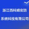 浙江西科姆安防系统科技有限公司