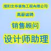 濮阳市艺华装饰工程有限公司