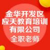 金华开发区应天教育培训有限公司