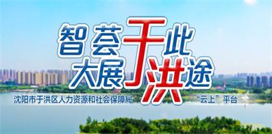 沈阳市于洪区人力资源和社会保障局