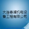 大连春澜机电设备工程有限公司