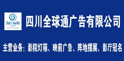 四川全球通广告有限公司