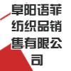 阜阳语菲纺织品销售有限公司
