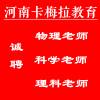 河南卡梅拉教育科技有限公司